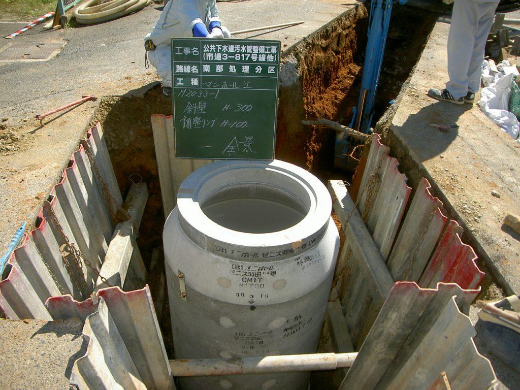 公共下水道 汚水管整備工事